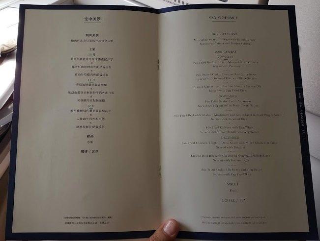 Menu do Almoço, Classe Executiva, Eva Air